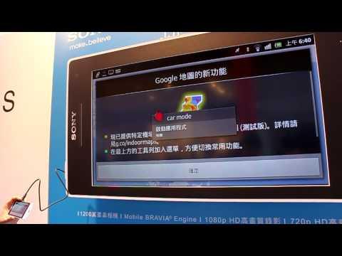 MML@Sony Xperia S NFC應用