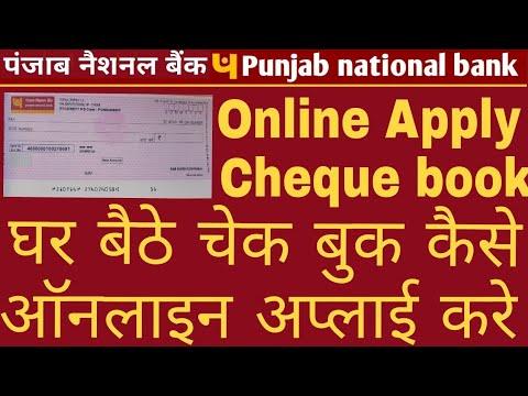 Pnb bank ka check book online apply चेक बुक आवेदन करें मोबाइल से ऑनलाइन घर बैठे ही करे