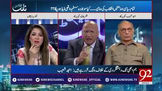 Night Edition - 12 August 2017 - 92NewsHDPlus