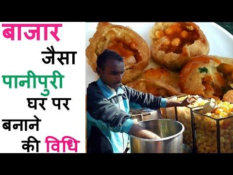 PaniPuri Recipe - बाजार जैसा पानीपुरी घर पर बनाने की विधि,पानीपुरी रेसिपी इन हिंदी