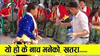 बाफ रे बाफ.. आजसम्मकै खतरा दोहोरि नाच || Superb panche baja dance @ Chitwan
