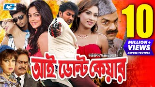 I Don't Care | Bangla Full Movie | Bappy | Boby | Nipun | Misha Sawdagor | Aliraj | Shiba Shanu
