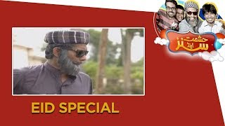 Eid Special | Hashmat & Sons | SAMAA TV | 05 June 2019