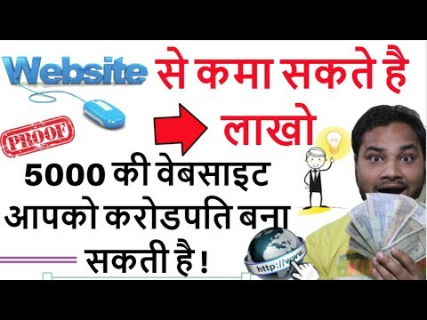Website can earn lakhs - ₹5000 website you can make a millionaire! | How To Earn Money From Website