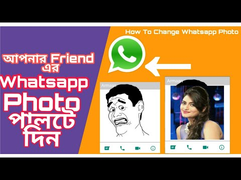 how to change whatsapp profile picture in bangla
