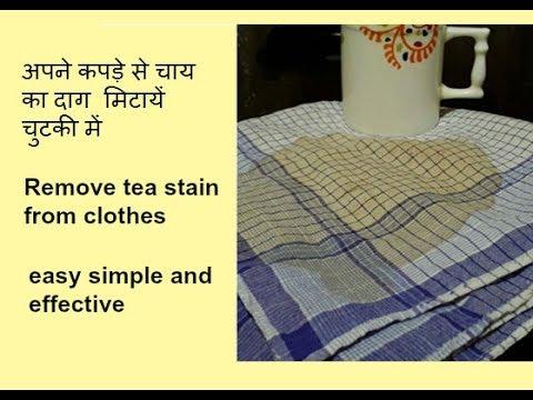 कपड़ों से चाय का दाग मिटायें चुटकी में, How to remove tea stain ftom the clothes ,