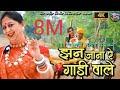 Download  झन जाना रे गाड़ी वाले ..jhan Jana Re Gadi Wale... Mamta Chandrakar # Geet Sangeet..prem Chandrakar #  MP3,3GP,MP4