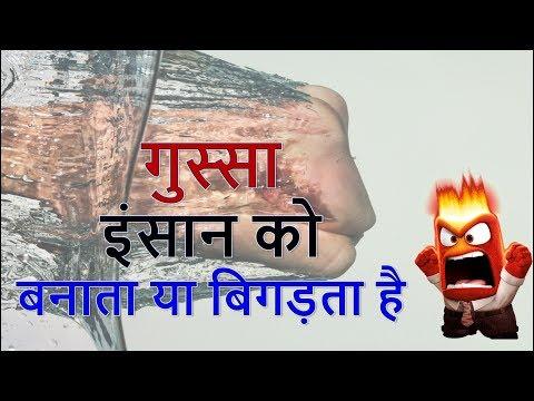 गुस्सा  इंसान को  बनाता या बिगड़ता है| Motivational video in hindi | Anger management