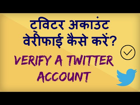 How to get Twitter Verified? Twitter Verification 2016 explained in Hindi