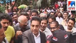 Kamal Hassan    Manorama News