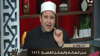 #x202b;الشيخ حازم جلال يقدم تعريف خطير للسحر والعاملين به#x202c;lrm;