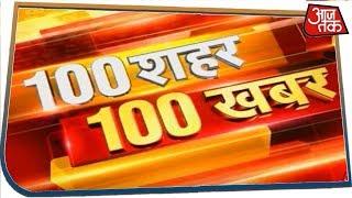आपके शहर आपके प्रदेश की 100 बड़ी खबरें रफ्तार से | 100 Shahar 100 Khabar | Jan 29, 2020