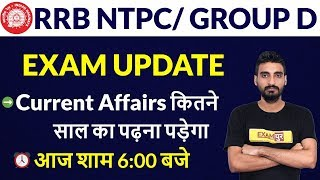 RRB NTPC Exam Update 2020 || Group D Exam Date 2020 || By Vivek Sir  || आ गयी Exam Date