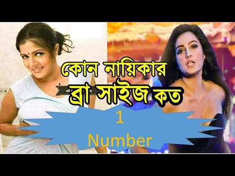 Xxx Mp4 নায়িকাদের কার ব্রা সাইজ কত জানেন কি Apu Biswas Moushum Purnima 3gp Sex