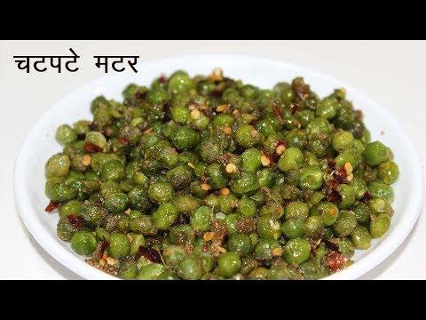 Spicy Green Peas (Appetizer) Recipe