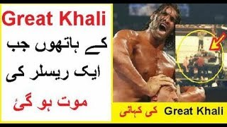 Real Story of Great Khali -- Jab Khali ne Aik Wrestler ko Maar Dia