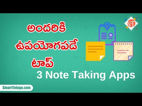 Best 3 Note Taking Apps in Telugu | Increase Business and Productivity
