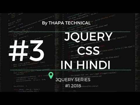jQuery tutorial in Hindi Part 3: jQuery CSS Tutorial in Hindi | jQuery Multiple CSS Methods