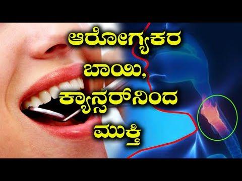 Oral Hygiene Can Avoid Esophageal Cancer | ಬಾಯಿಯ ಆರೋಗ್ಯವನ್ನು ಕಾಪಾಡಿಕೊಂಡು ಅನ್ನನಾಳದ ಕ್ಯಾನ್ಸರ್ ದೂರ ಇಡಿ