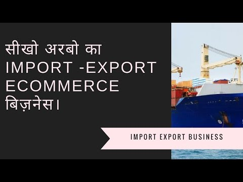 Start Import Export Business in India Online : सीखो अरबो का Import -Export Ecommerce बिज़नेस।