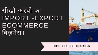 Start Import Export Business in India Online : सीखो अरबो का Import -Export Ecommerce बिज़नेस।