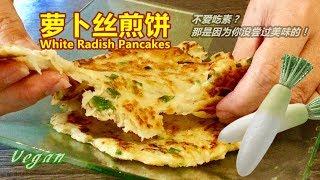《萝卜丝煎饼 White Radish Pancakes》这款快手煎饼不仅有营养,吃起来外香里嫩又饱肚,上班族最适合不过了!作为家庭日时一家大小的早餐,也是不错的选择喔!