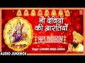 Download नौ देवियों की आरतियां I Nau Devi Aarti Collection I LAKHBIR SINGH LAKKHA I Aartiyan Hi Aartiyan MP3,3GP,MP4