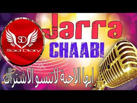 A3RAS CHA3BI TÉLÉCHARGER AGHANI