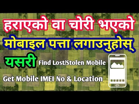 How To Find Lost/Stolen Mobile Phone I Locate Your Mobile and Keep Data Safe [In Nepali]