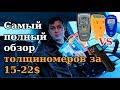 Download  Толщиномеры с Aliexpress: Allsun Em 2271, Richmeters Rm660, Whdz Gm200. Самый полный обзор.  MP3,3GP,MP4