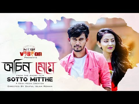 Xxx Mp4 Ochin Meye অচিন মেয়ে Rasel Khan SR Rifat Jahan Bangla New Music Video 2018 3gp Sex