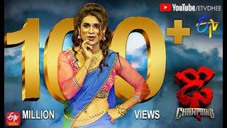 Pandu Performance | Dhee Champions | 5th August 2020 | ETV Telugu