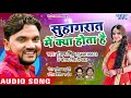 Download Gunjan Singh का नया सुपरहिट गाना 2018 - Suhagraat Me Kya Hota Hain - Superhit Bhojpuri Songs