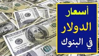 #x202b;اسعار الدولار اليوم الخميس 21-3-2019 في البنوك المصرية#x202c;lrm;