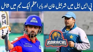 sharjeel khan pick Karachi king | Babar & Sharjeel Opening In Karachi King |