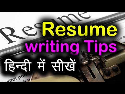 Resume Writing Tips | हिन्दी में सीखें । How to write Resume | Hindi