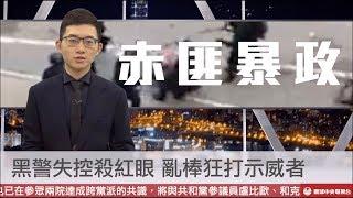 【央視一分鐘】香港災胞「反送中」 黑警暴怒亂打亂射震驚全球 眼球中央電視台