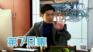 【家和万事兴】Nursing Our Love 第78集 嘉诚视力受损 Jiacheng has visual impairment 1080P
