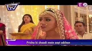 Yeh Hai Chahatein || Prisha की शादी  में आयी अड़चन | U Me Aur Tv