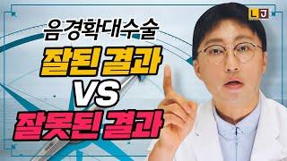 [LJ비뇨기과] 남성 음경확대수술에서의 잘된 결과 vs 잘못된 결과