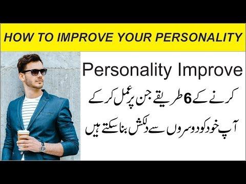 HOW TO IMPROVE YOUR PERSONALITY IN HINDI/URDU |Aap Apni Personality kese Develop ker skty hy ?