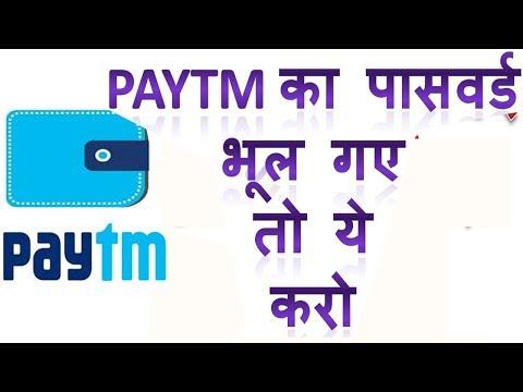Paytm ka password bhul gaye ho to kya kare | Paytm app reset password in Hindi