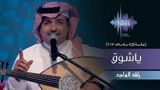 راشد الماجد - ياشوق (جلسات  وناسه) | 2017