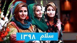 Download سلام ۱۳۹۸ - جشن نوروز و بزرگترین برنامه تفریحی سال / Salam 1398 - The Biggest Entertainment Show Video
