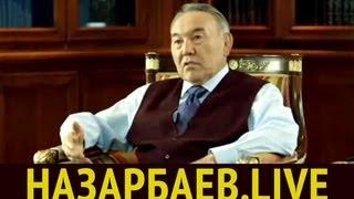 Назарбаев.live