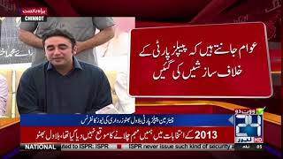 PPP Works Only On Human Development Rather Than Showbazi And U-Turn | Bilawal Bhutto | 24 News HD