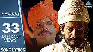 Powada with Lyrics - Me Shivajiraje Bhosale Boltoy | Superhit Marathi Songs | Mahesh Manjrekar