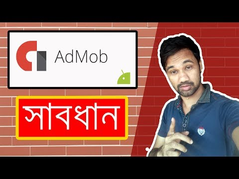 Warning! safe your admob & Adsense account. must watch