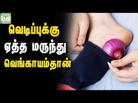 Health Benefits Put Sliced Onion On Your Foot - Tamil Health  Tips