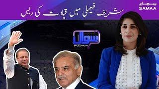 Sharif family mein race | Sawal with Amber Shamsi | SAMAA TV | 17 January 2020